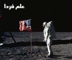 کاشت گیاه در ماه - ناسا nasa