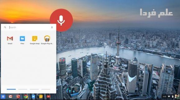 کنترل صوتی در کروم بوک های گوگل
