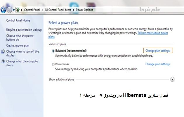 فعال کردن دکمه هایبرنیت Hibernate در ویندوز 7 - مرحله 1