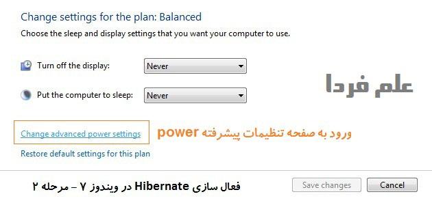 فعال کردن دکمه هایبرنیت Hibernate در ویندوز 7 - مرحله 2