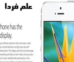 iphone-has-retina-display