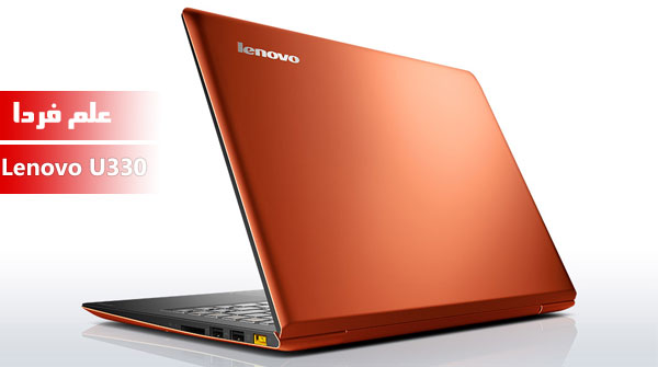 لپ تاپ لنوو آیدیاپد U330