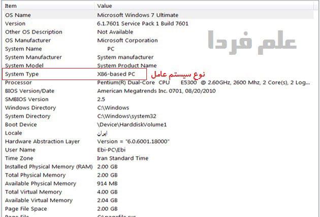 تشخیص نوع سیستم عامل در ویندوز با استفاده از System information