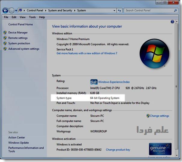 تشخیص نوع سیستم عامل در ویندوز با استفاده از System properties