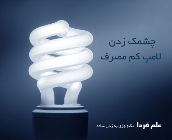 چشمک زدن لامپ کم مصرف