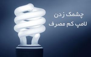 چشمک لامپ کم مصرف