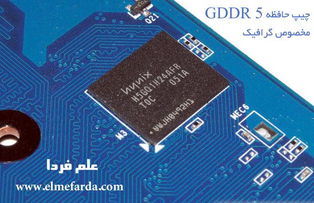 چیپ حافظه GDDR5 مخصوص کارت های گرافیک