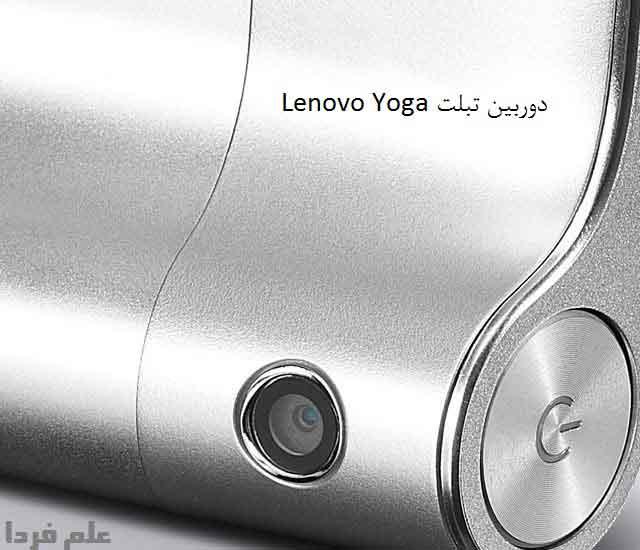 دوربین عقب (دوربین اصلی ) تبلت لنوو یوگا Yoga