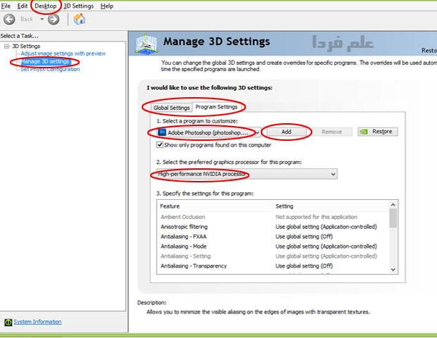 سوئیچ کردن گرافیک لپ تاپ - کنترل پنل Nvidia