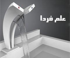 طراحی شیر آب سرد و گرم جداگانه با خروجی واحد