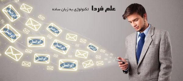 پیامک های تبلیغاتی ایرانسل
