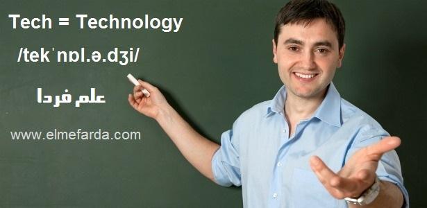 تلفظ صحیح کلمه Tech