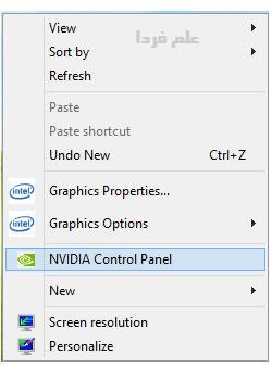 سوئیچ کردن گرافیک - راست کلیک روی دسکتاپ و انتخاب کنترل پنل انویدیا