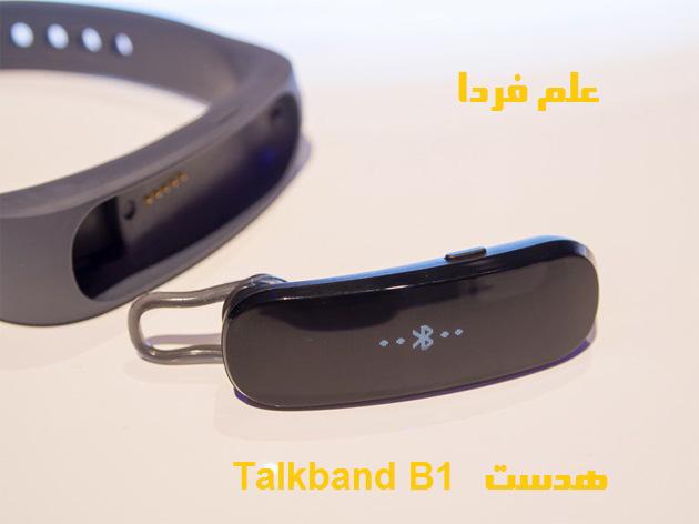 هدست بلوتوثی ساعت هوشمند Talkband B1