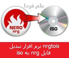 نرم افزار nrgtoiso - نرم افزار تبدیل فایل nrg به iso