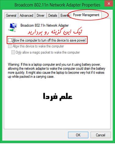 رفع مشکل وای فای Limited با برداشتن یک تیک