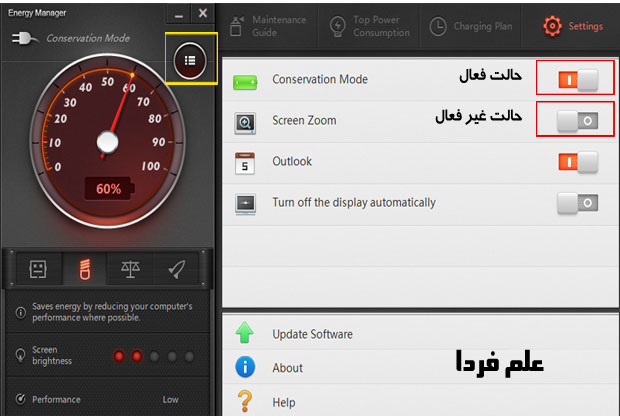 نرم افزار energy manager برای لپ تاپ لنوو z510