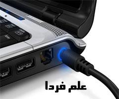 روش صحیح استفاده از شارژر لپ تاپ و باتری آن