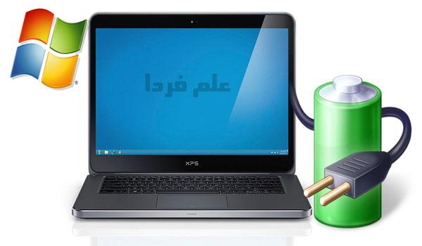 باتری یا شارژر ؟ سوال بسیاری از کاربران لپ تاپ