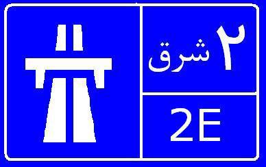 جاده 2 به شمت شرق