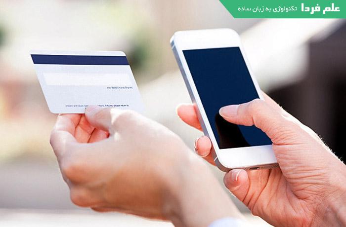 کارت اعتباری در معرض امواج موبایل