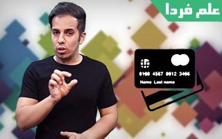 آیا امواج موبایل به کارت اعتباری آسیب می رساند ؟