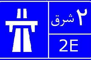 معنی ۷ شمال ، ۶۵ جنوب یا ۲ غرب در جاده ها چیست ؟