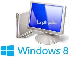 نمایش آیکن مای کامپیوتر Computer روی دسکتاپ در ویندوز 8