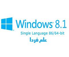 ویندوز 8 تک زبانه