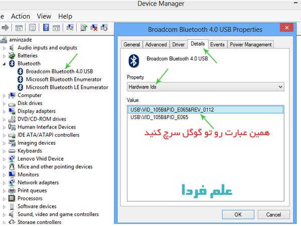 کد شناسایی سازنده بلوتوث لپ تاپ