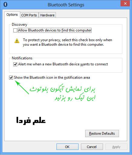 تنظیمات بلوتوث لپ تاپ