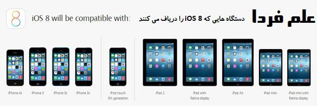 دستگاه هایی که iOS 8 را دریافت خواهند کرد