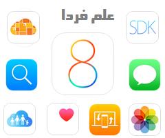 بررسی iOS 8