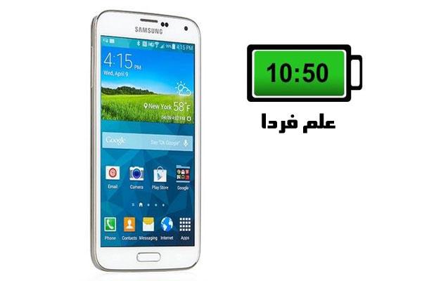 عمر باتری موبایل گلکسی S5