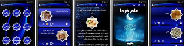 برنامه توشه رمضان 93 - برنامه اندروید برای ماه رمضان 93