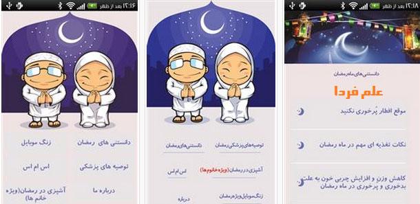 برنامه زنگ رمضان - برنامه اندرویدی رایگان برای ماه رمضان 93