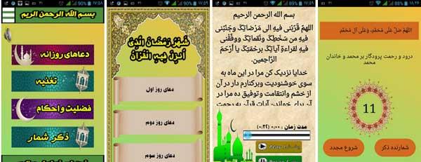برنامه رمضان ضیافت الهی - برنامه اندرویدی رایگان برای ماه رمضان 93