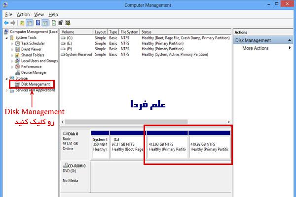 پنجره مدیریت هارد دیسک یا disk manager - پاک شدن پارتیشن