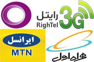 راه اندازی سرویس 3G ایرانسل و همراه اول در نیمه دوم 93