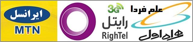 راه اندازی سرویس 3جی شرکت همراه اول و ایرانسل از نیمه دوم 93
