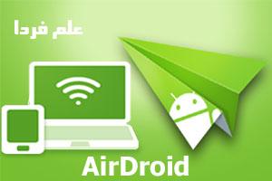 انتقال فایل بین اندروید و کامپیوتر AirDroid