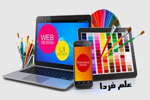 طراحی سایت - علم فردا