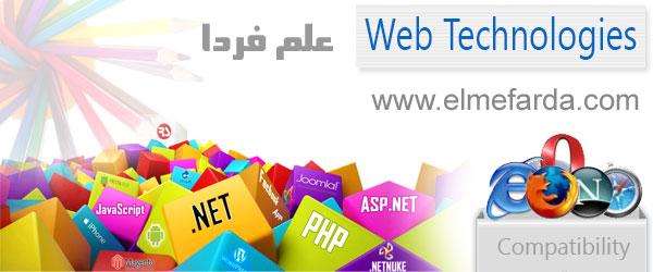 تکنولوژی های مربوط به طراحی سایت