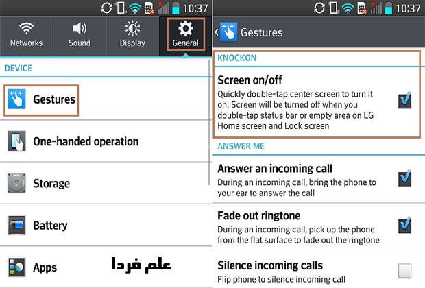 فعال کردن knock on در گوشی های LG