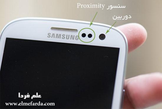 سنسور proximity روی گوشی موبایل سامسونگ