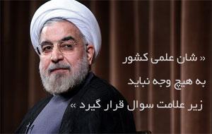 دستور دکتر حسن روحانی برای مقابله با پایان نامه فروشی