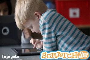 برنامه ScratchJr - نرم افزار برنامه نویسی برای کودکان