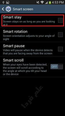 فعال کردن smart stay در گوشی سامسونگ