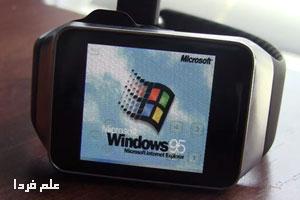ویندوز 95 روی ساعت هوشمند اندرویدی Gear Live