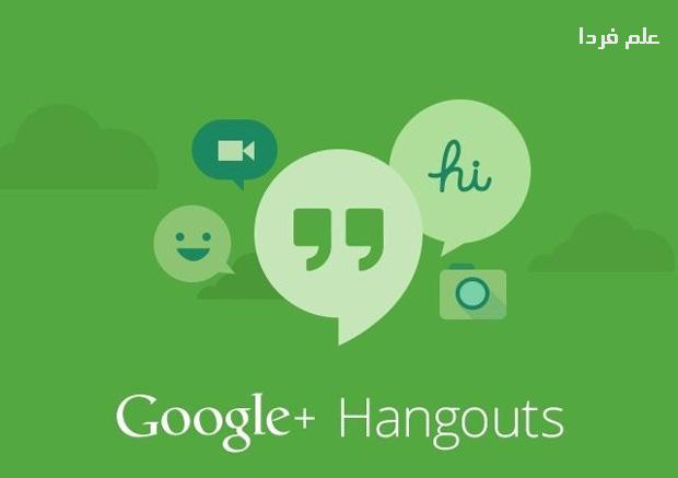 نرم افزار Hangouts سرویس پیام رسان موبایلی گوگل